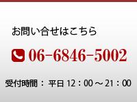 06-6846-5002 受付時間/9:00-21:00