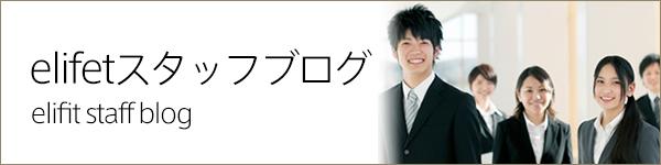 エリフェットスタッフブログ