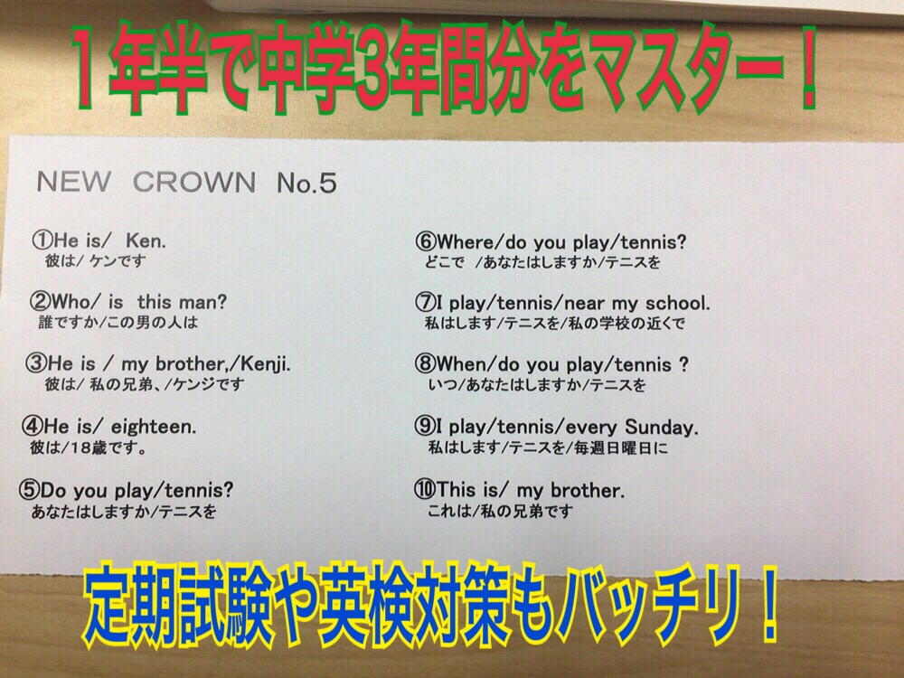 毎週10個の重要構文を音読、英日訳ができるようにしていきます。