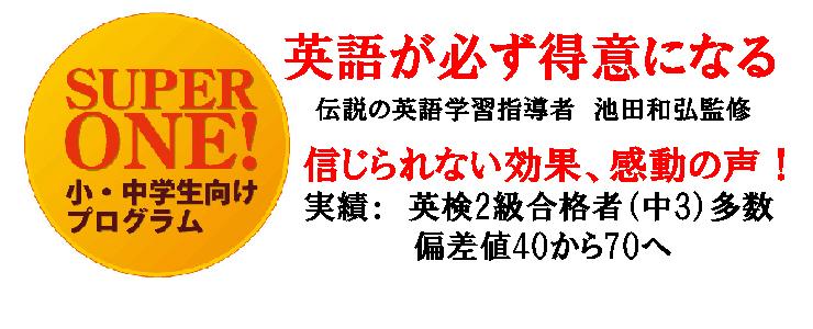 大阪/豊中 英語ゼロからでも中学生で英検2級が合格可能!