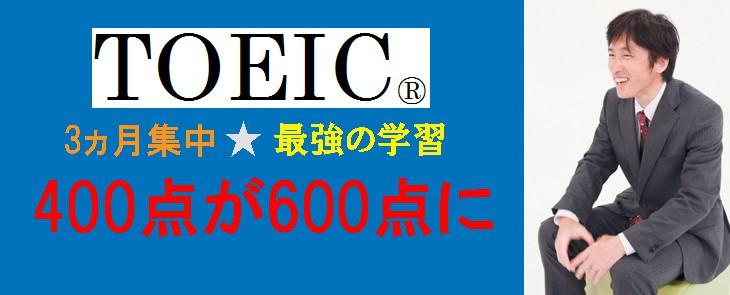 TOEIC集中クラス たったの3ヵ月でTOEIC 400点が600点以上に! 伝説の英語学習プロフェッショナル 池田和弘監修