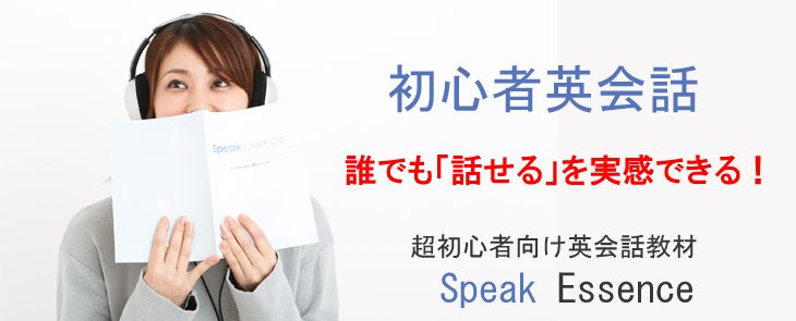 大阪/豊中 超初心者向けの英会話教材「スピークエッセンス」はイードアワード受賞教材の更にバージョンアップです。
