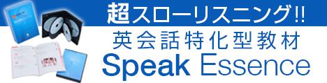 英会話教材スピークエッセンス